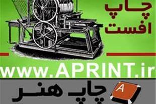 چاپ ست اداری و طرحهای اختصاصی شرکتها با قالب و چاپ