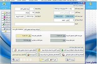 نرم افزار حسابداری نمایندگان و کارگزاران بیمه
