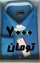 پیراهن مردانه جعبه ای فقط 7000 تومن