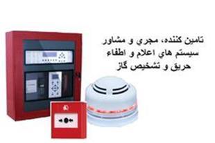 سیستم های اعلام و اطفاء حریق و تشخیص گاز