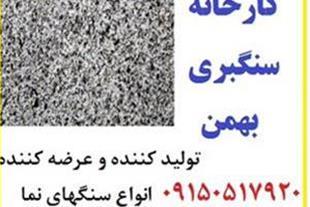 کارخانه سنگبری بهمن - تولید کننده و عرضه کننده انو