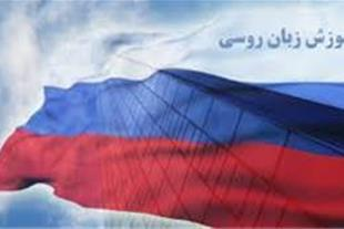 ترجمه روسی - فارسی - انگلیسی