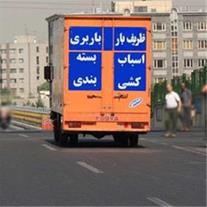 اتوبار ظریف بار | بزرگترین باربری ایران