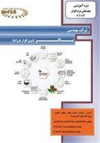 دوره آموزشی نرم افزار etap- مقدماتی