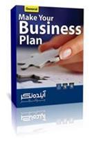 تهیه و تدوین طرح کسب و کار
