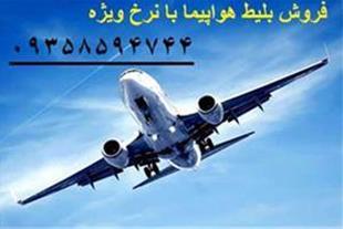 بلیط هواپیما با نرخ ویژه