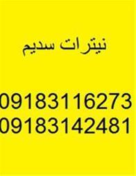 فروش نیترات سدیم ایرانی - 1