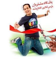 افتتاح باشگاه مشتریان پارس آنلاین
