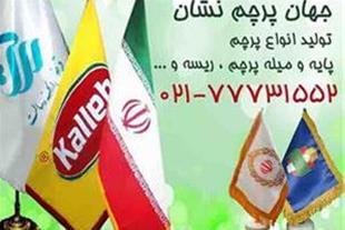 تولید میله پرچم - تولید پرچم رومیزی - پایه پرچم