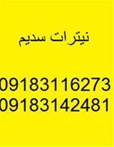 فروش نیترات سدیم ایرانی