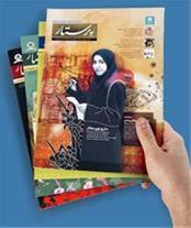 طراحی و صفحه بندی مجله و نشریه