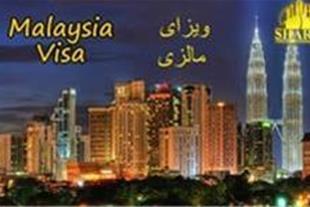 اخذ ویزای سه ماهه سوشیال مالزی