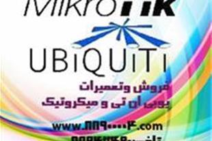 فروش روتر میکروتیک Mikrotik و اکسس پوینت میکروتیک