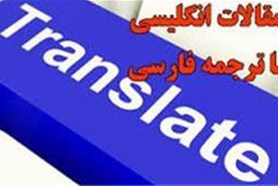 سفارش ترجمه انگلیسی از طریق سایت
