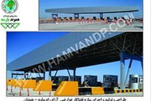 سازه فضایی سقف عوارضی آزاد راه ساوه – همدان