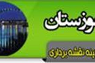 کتابفروشی اهواز و خوزستان
