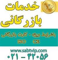 خدمات بازرگانی واحد  VIP ثبت ملاصدرا