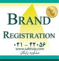 ثبت برند|ثبت علامت تجاری|خرید و فروش برند