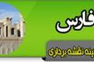 کتابفروشی در شیراز و استان فارس