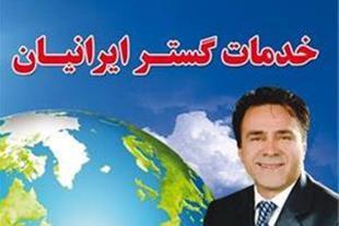 نمایشگاه گستر ایرانیان