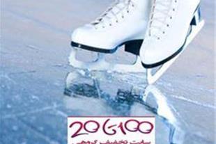 تخفیف پاتیناژ (اسکیت روی یخ) در 20ta100.com
