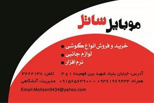 تعمیرات موبایل  ساتل محسن اتشگاهی