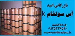 فروش آسه سولفام k - 1
