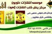تولید و توزیع کتب مذهبی و محصولات فرهنگی