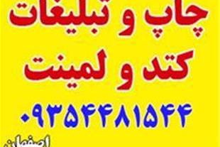 ارائه کلیه ی خدمات چاپ و طراحی در اصفهان
