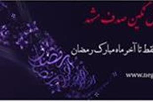 فروش ویژه فرش ماشینی به مناسبت ماه مبارک رمضان
