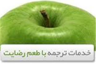 ترجمه تخصصی و حرفه ایی با قیمت مناسب