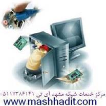 خدمات سخت افزاری و تعمیرات مشهد آی تی