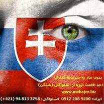 اخذ اقامت شینگن از اسلواکی توسط شرکت مهاجر