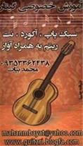 آموزش خصوصی گیتار در منزل ( استان همدان )