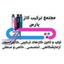گاز های ترکیبی / Mixed Gas / ترکیب گاز پارس