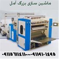 فروش انواع ماشین الات تولید  دستمال کاغذی