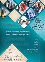 گروه فنی مهندسی مجتمع فنی تهران نمایندگی نیاوران