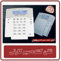 دزدگیر سیم کارتی - فروش تلفن کننده سیم کارتی - 1