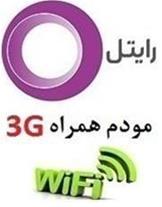 خرید مودم اینترنت رایتل ( 3G رایتل)