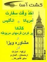 وقت سفارت آمریکا کانادا انگلیس