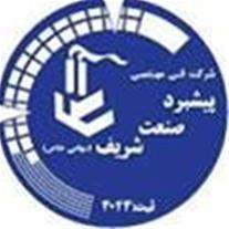 استخدام رسمی شرکت فنی مهندسی پیشبرد صنعت شریف