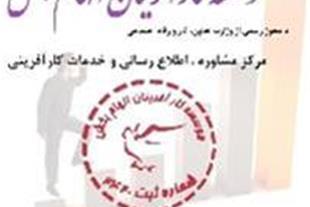 مرکز مشاوره ، اطلاع رسانی و خدمات کارآفرینی