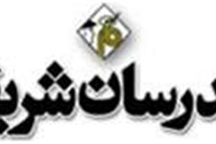 جزوات مدرسان شریف