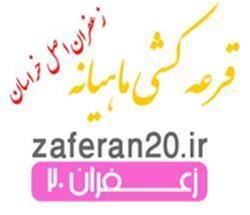 فروشگاه اینترنتی زعفران 20 - 1