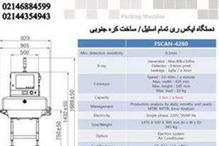 دستگاه تشخیص مواد خارجی  Xray
