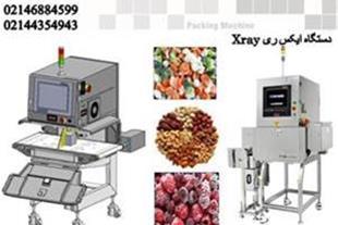 دستگاه ایکس ری xray
