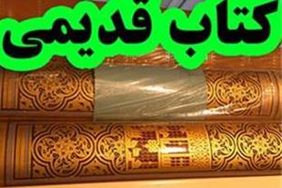 فروشگاه کتاب های نایاب و کمیاب قدیمی ایرانی خارجی