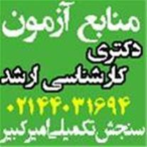 خدمات آموزشی گروه پزشکی سنجش امیرکبیر96