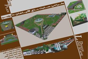 طراحي سه بعدي باغ گياهشناسي