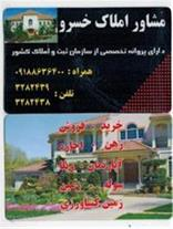 فروش 2000هکتار زمین در اتوبان ساوه تهران